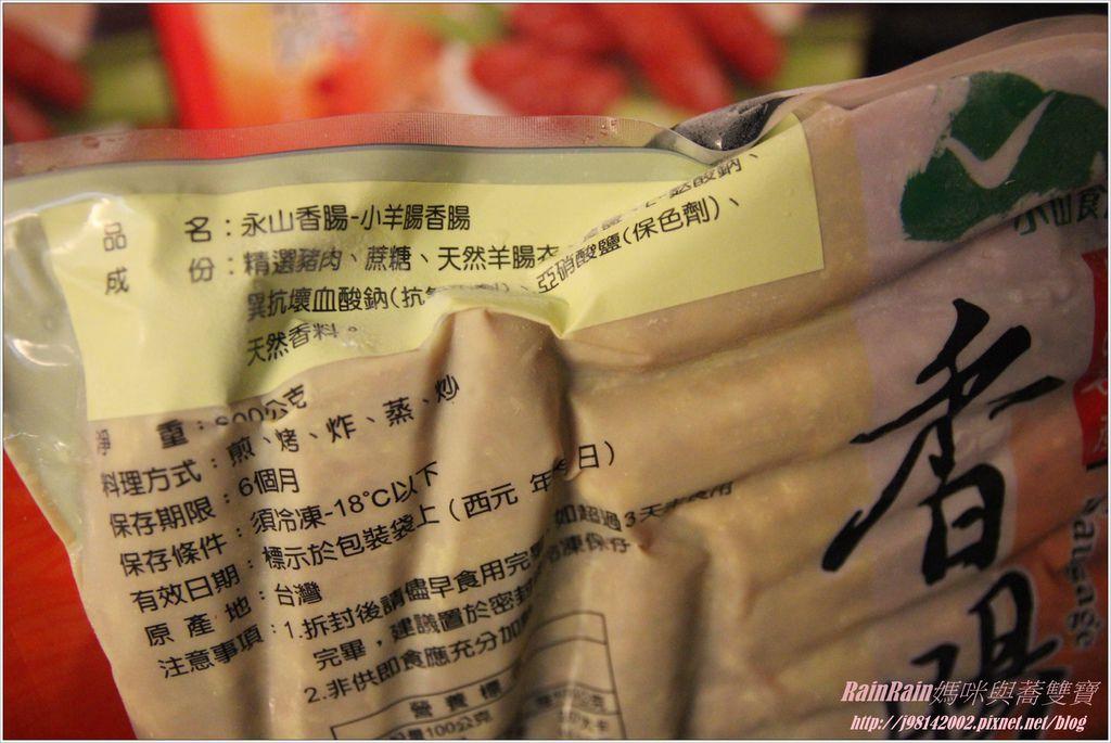 永山食品香腸10.JPG