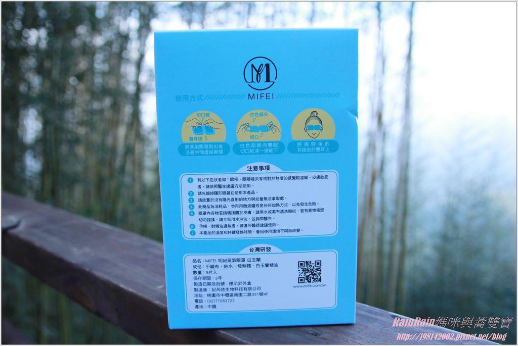 明妃蒸氣眼罩白玉蘭2.JPG