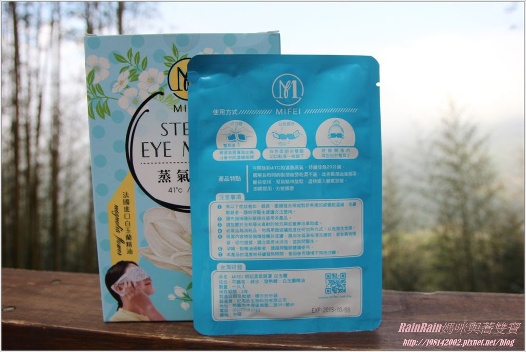 明妃蒸氣眼罩白玉蘭6.JPG