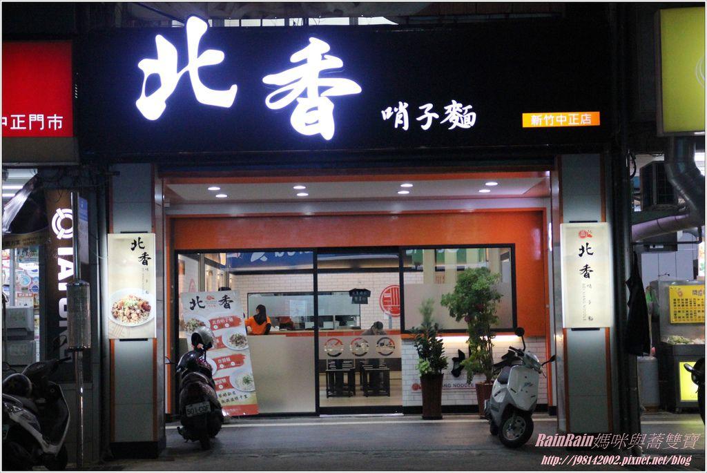 北香哨子麵2.JPG