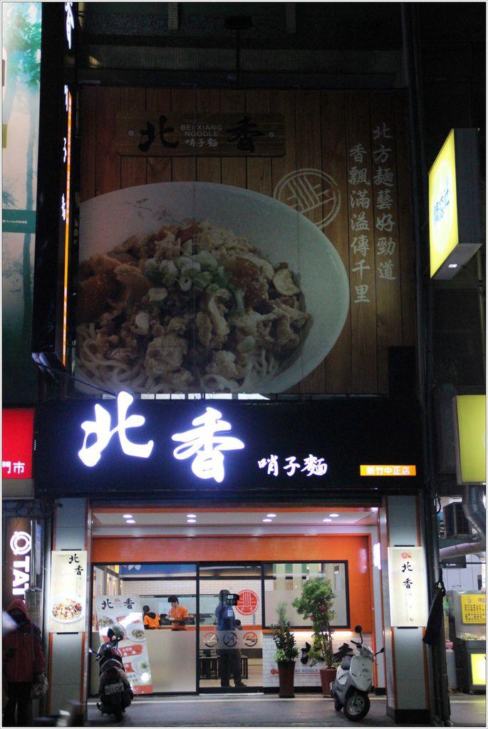 北香哨子麵1.JPG
