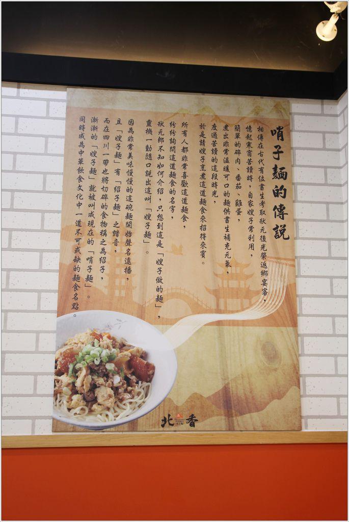 北香哨子麵13.JPG