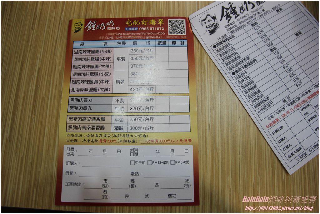 北香哨子麵31.JPG