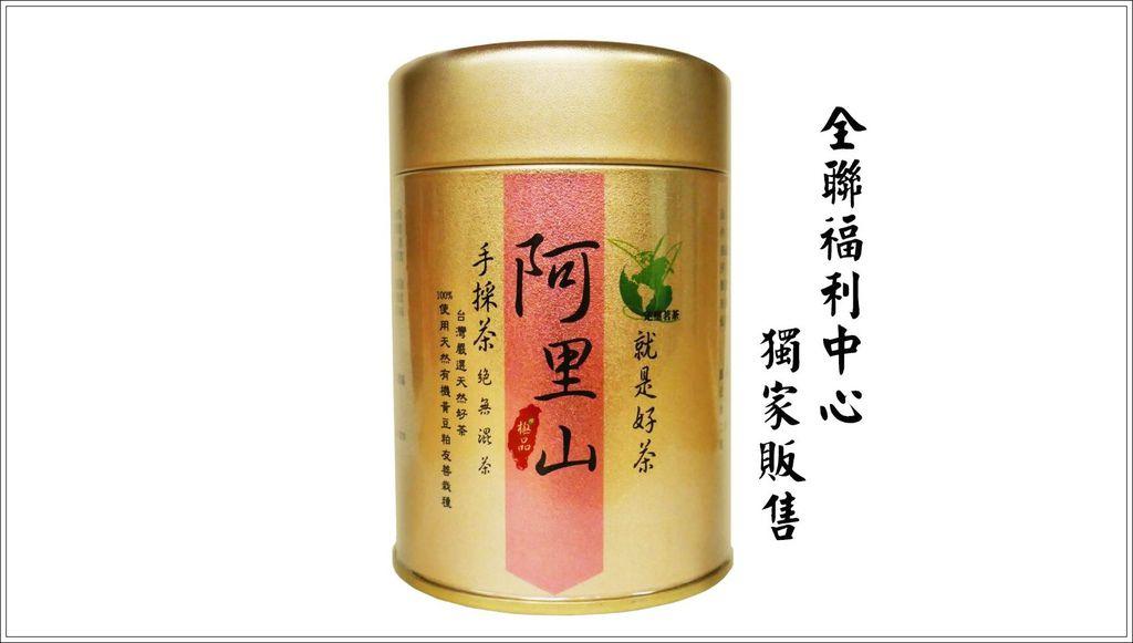 阿里山手採茶12.jpg