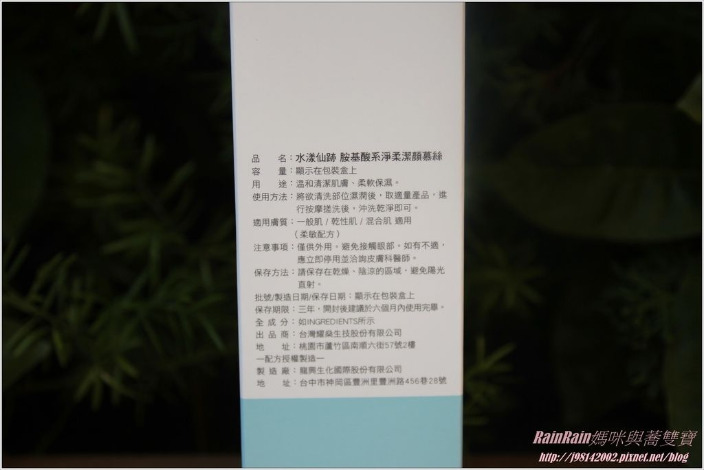 userISM潔顏慕絲4.JPG
