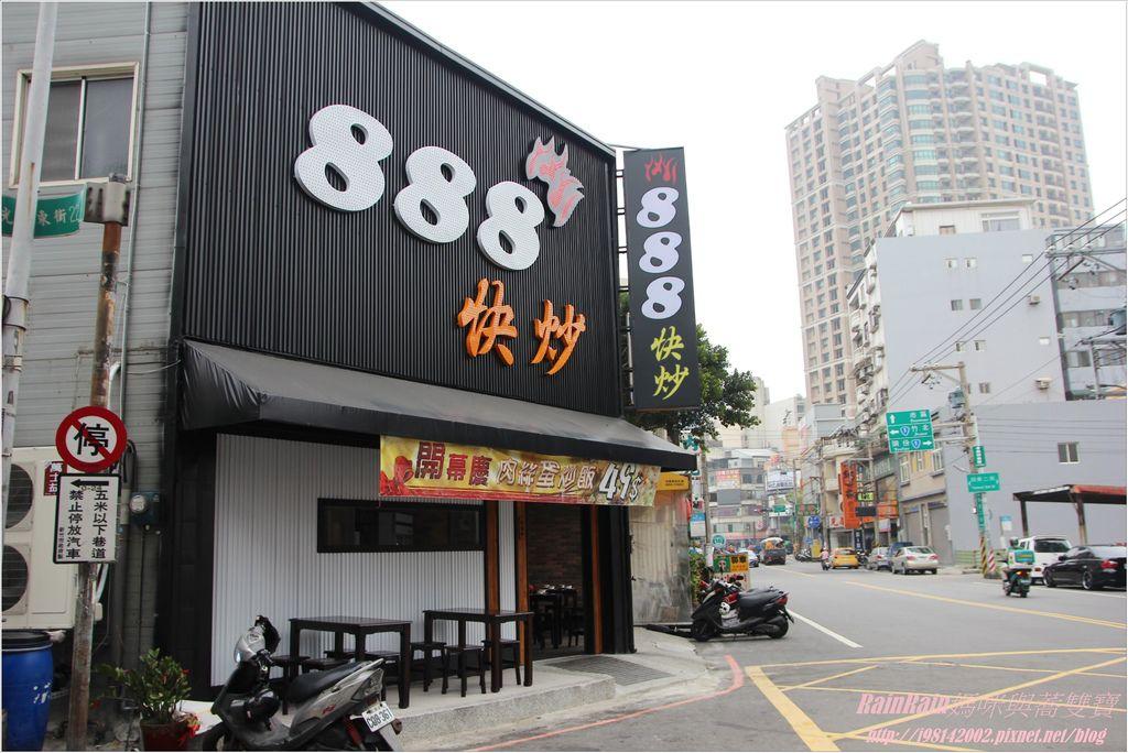 888快炒2.JPG