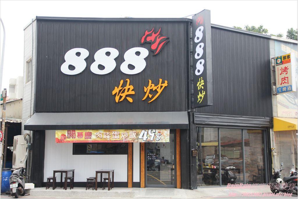 888快炒1.JPG