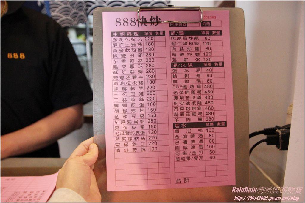 888快炒23.JPG