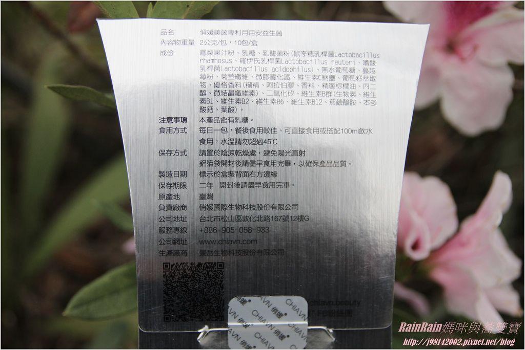 Chian vn月月安補鐵2.JPG