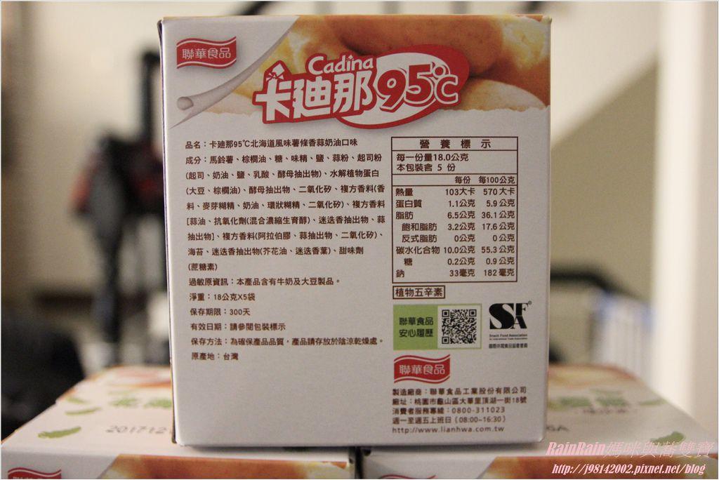 卡迪那北海道風味薯條4.JPG