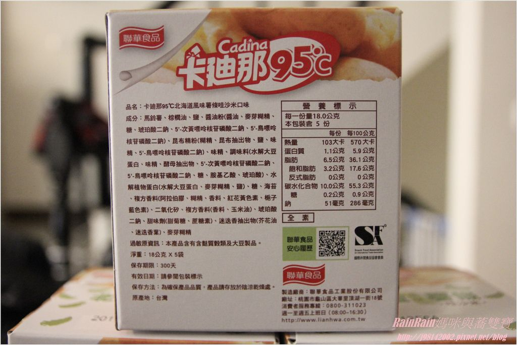 卡迪那北海道風味薯條6.JPG