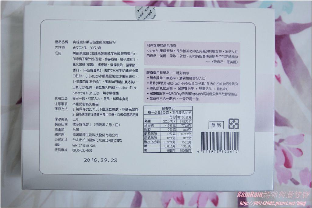 chian vn 膠原蛋白粉2.JPG