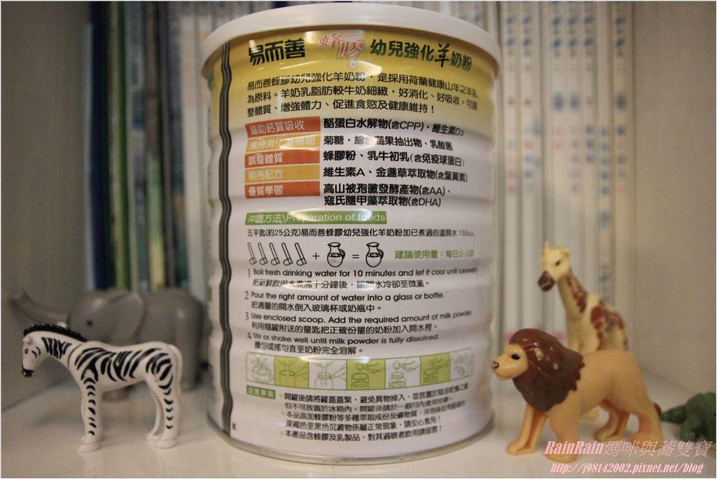 易而善蜂膠幼兒強化羊奶粉2.JPG