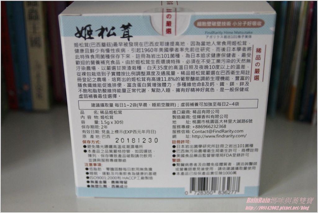 稀品姬松茸2.JPG