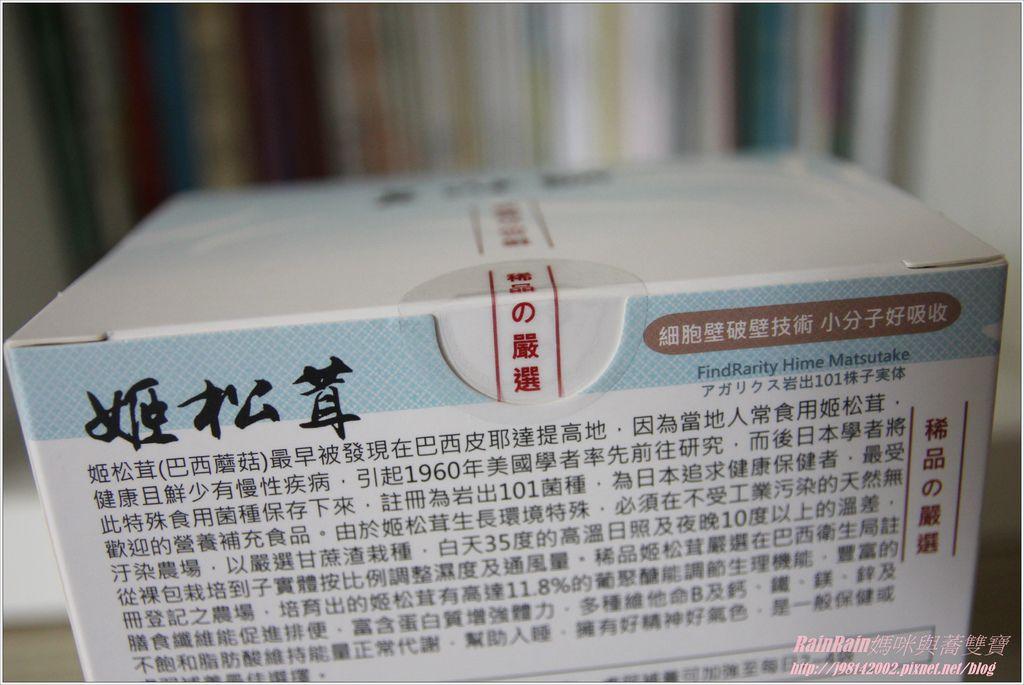 稀品姬松茸8.JPG