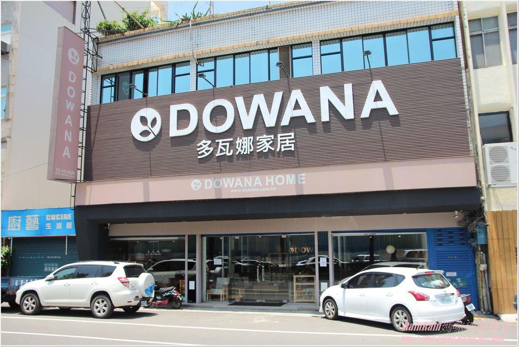 多瓦娜傢俱生活館1.JPG
