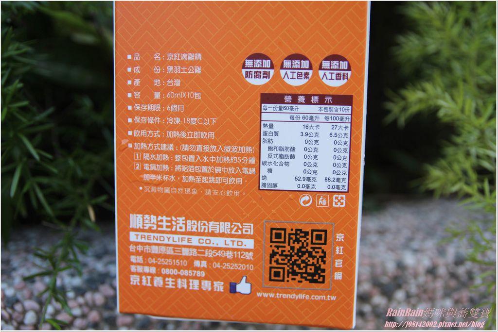 京紅滴雞精4.JPG