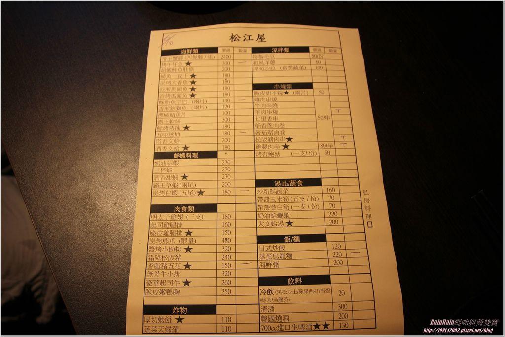 松江屋9.JPG
