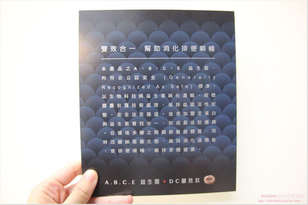 P.R.O適好菌7.JPG