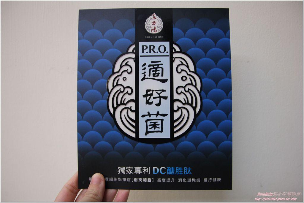 P.R.O適好菌6.JPG