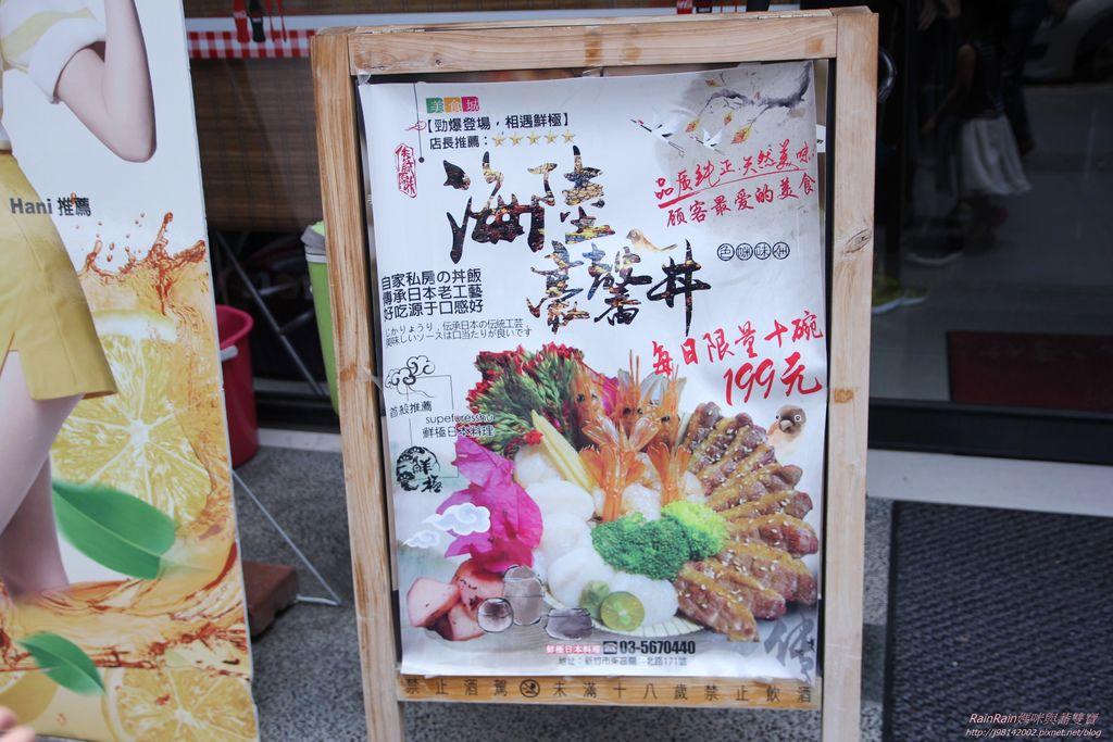 鮮極日式料理2.JPG