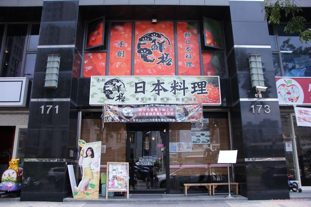 鮮極日式料理1.JPG