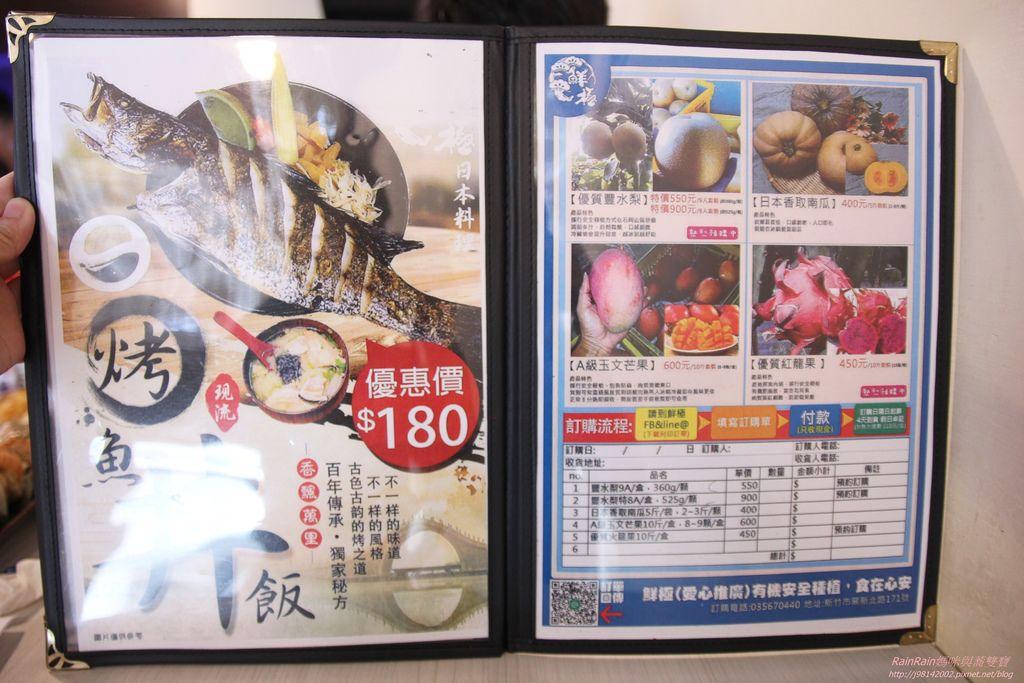 鮮極日式料理28.JPG