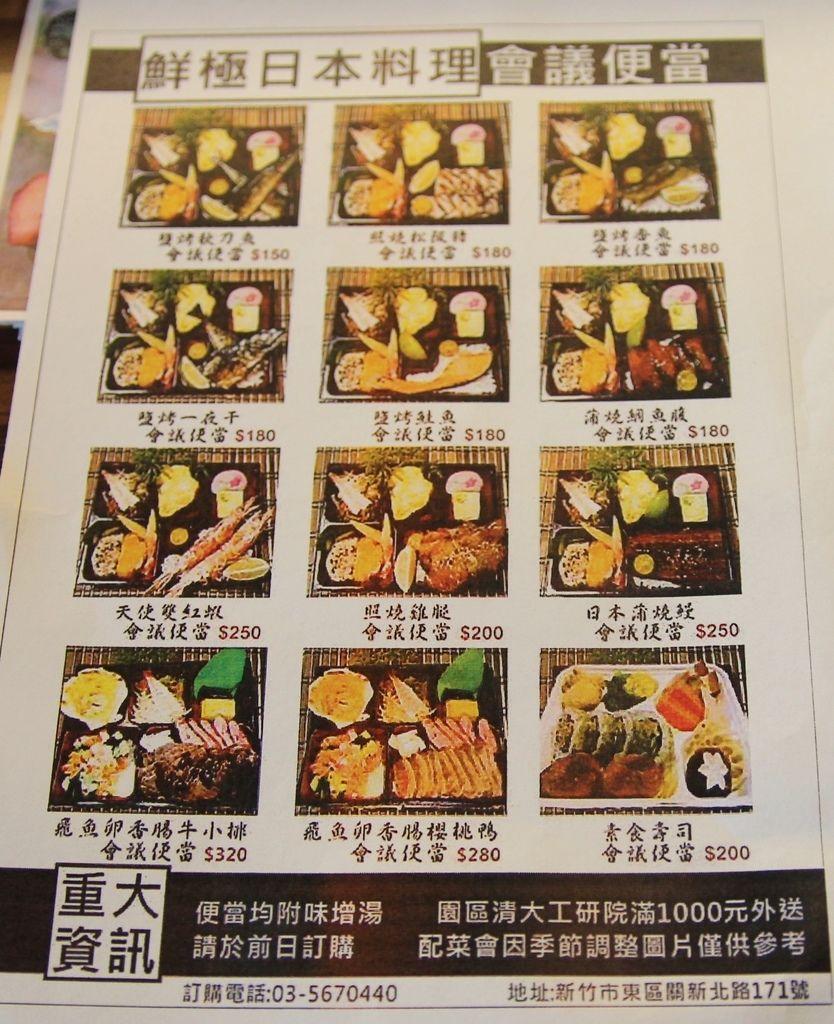 鮮極日式料理34.JPG