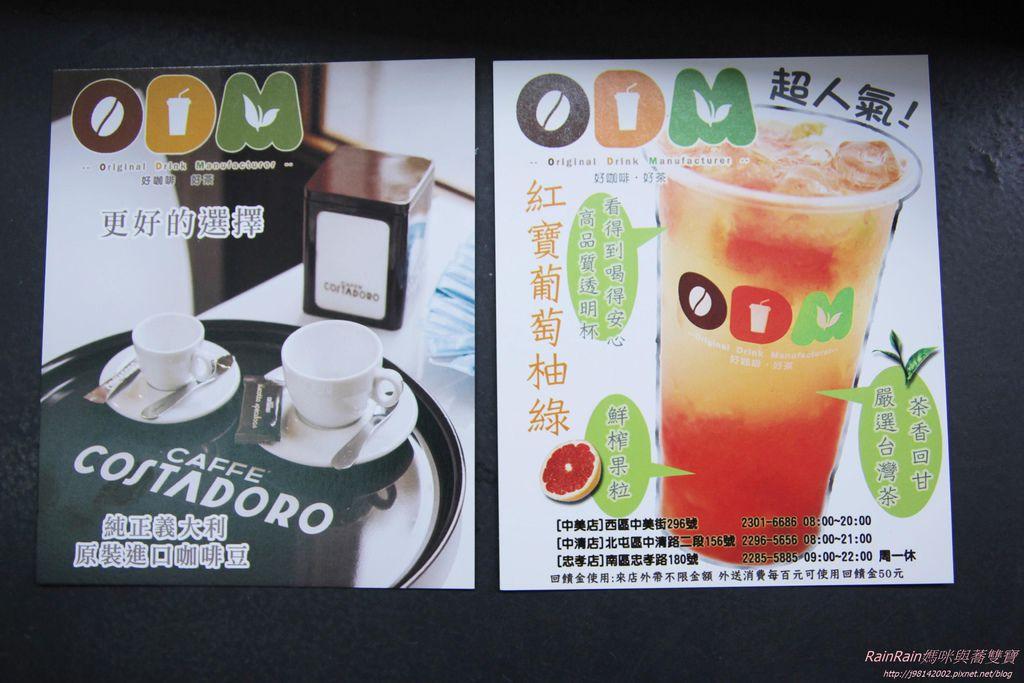 ODM DRINK20.JPG