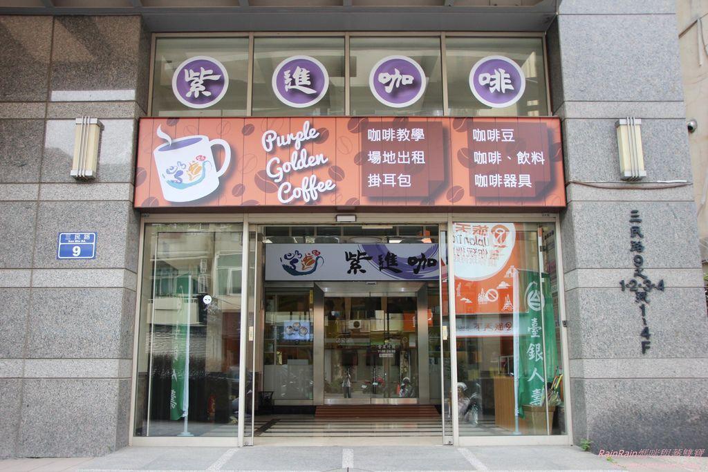 紫進咖啡1.JPG