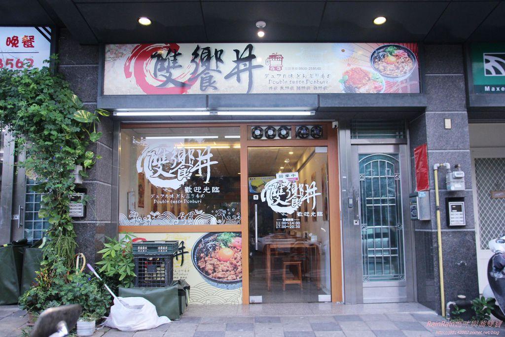 雙饗丼1.JPG