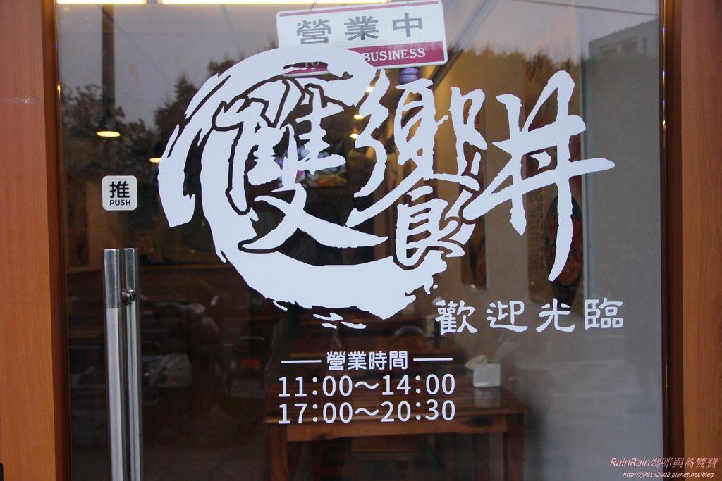 雙饗丼2.JPG