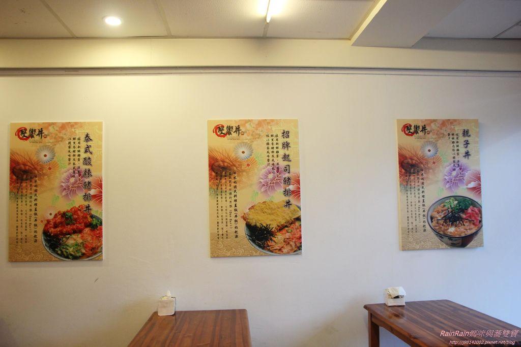 雙饗丼8.JPG