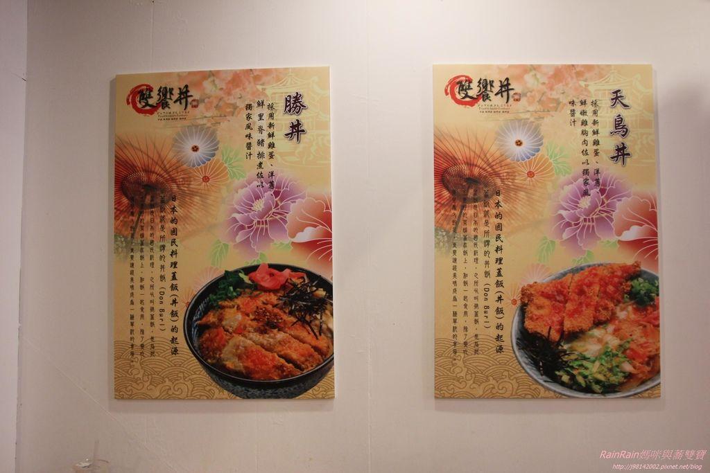 雙饗丼8-1.JPG