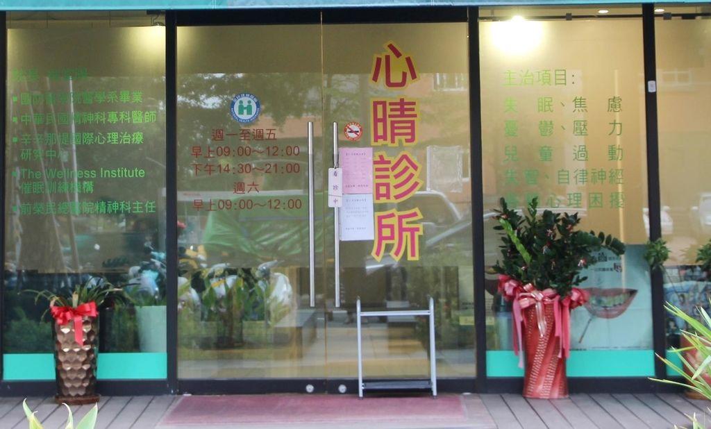 心晴診所2-2.JPG