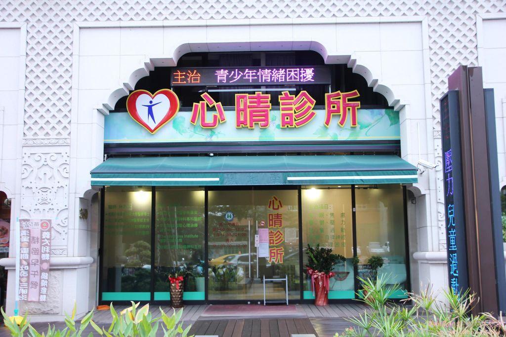 心晴診所2.JPG