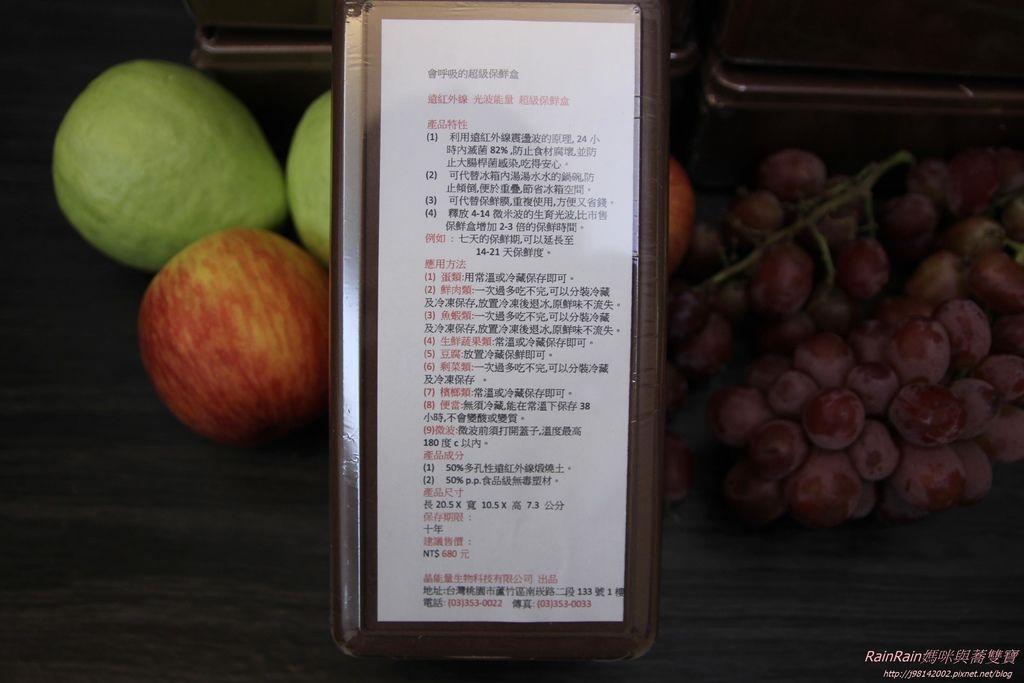光波能量超級保鮮盒2-1.JPG