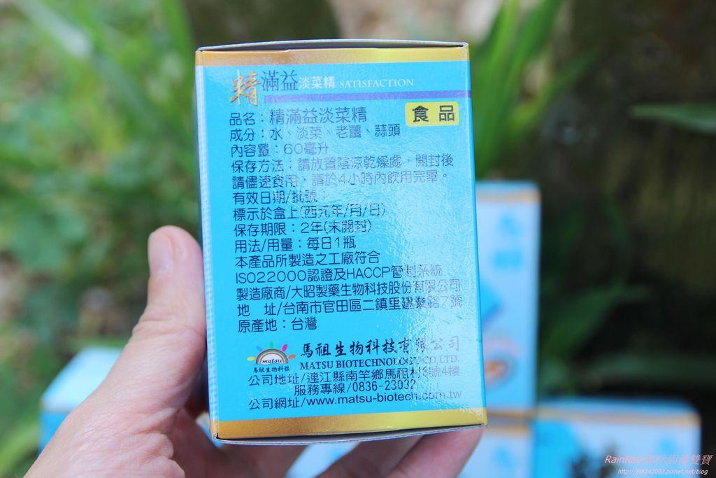 精滿益淡菜精7.JPG