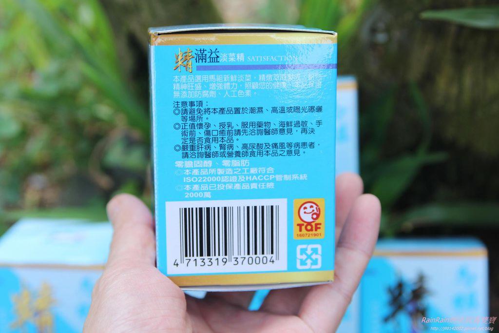 精滿益淡菜精8.JPG