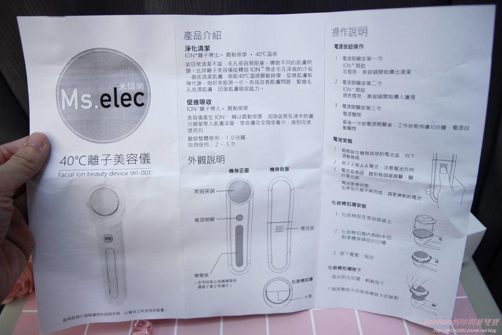 Ms.elec米嬉樂10.JPG