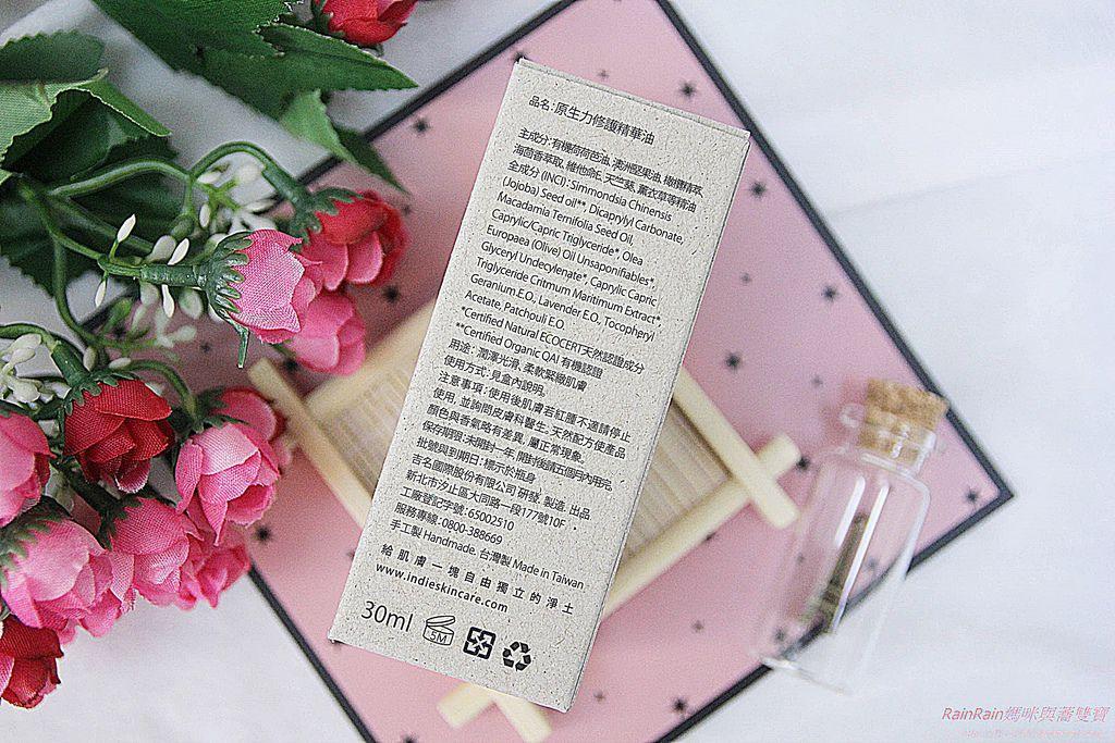 肌膚獨立原生力修護精華油8.JPG