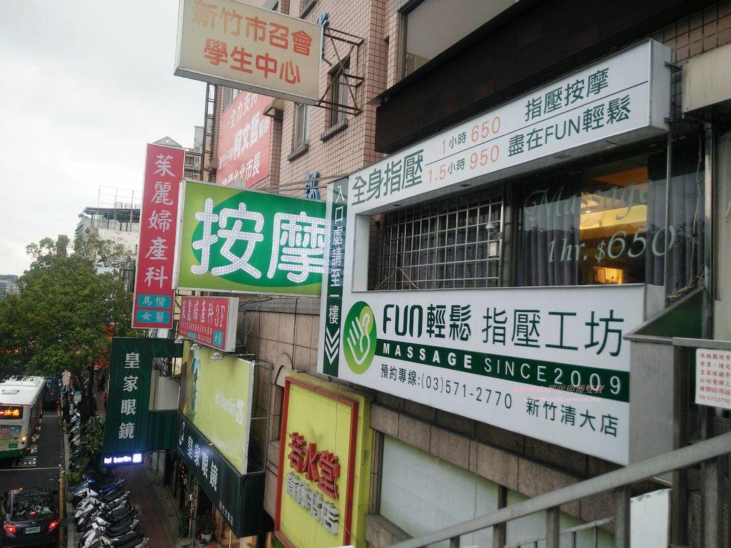 清大店FUN輕鬆1.jpg