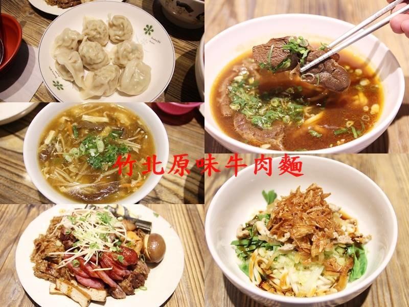 原味牛肉麵1-1.jpg