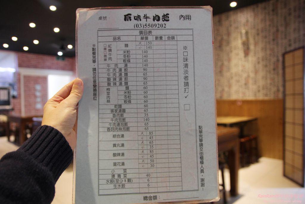 原味牛肉麵19.JPG