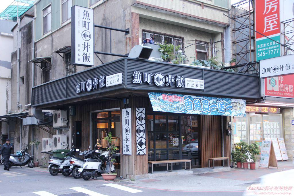 漁町日式料理1.JPG