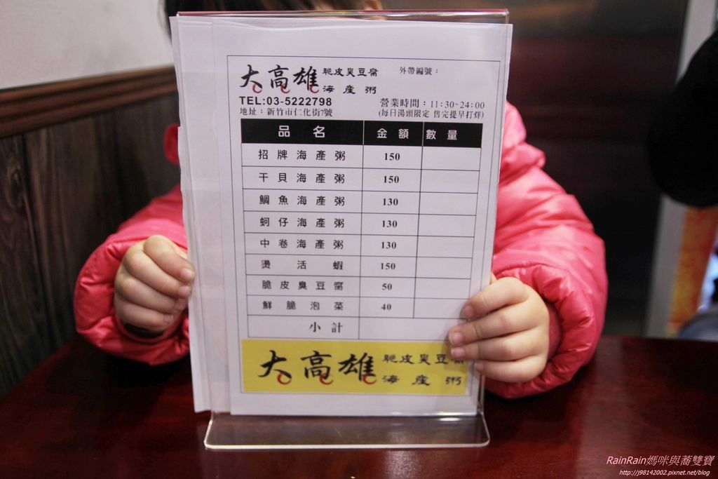 大高雄海產粥1-4.JPG
