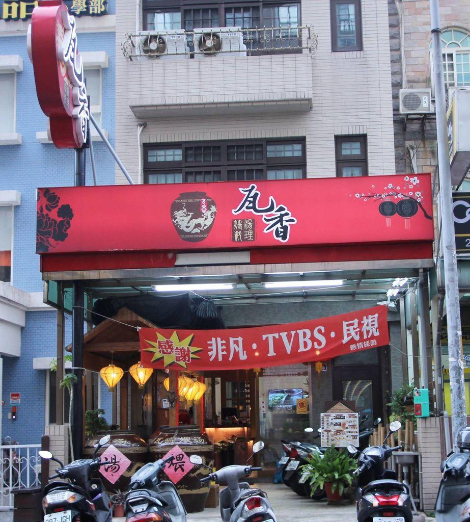 瓦香煨湯1.JPG