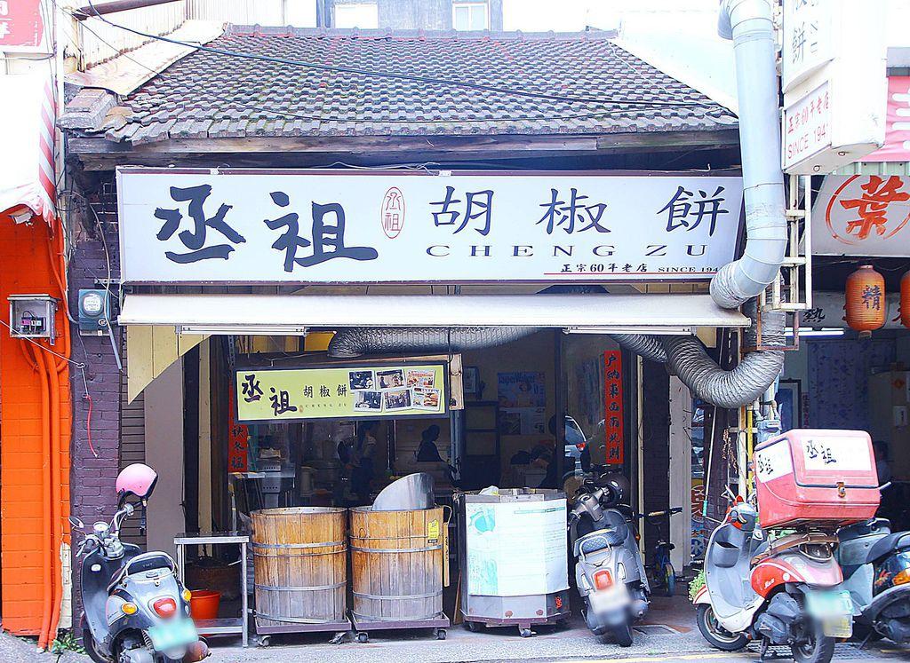 丞祖胡椒餅2.JPG