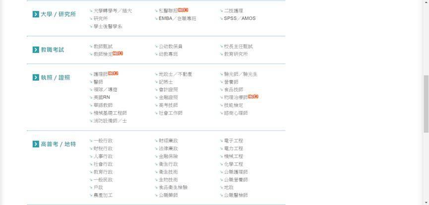 行動補習網7.jpg