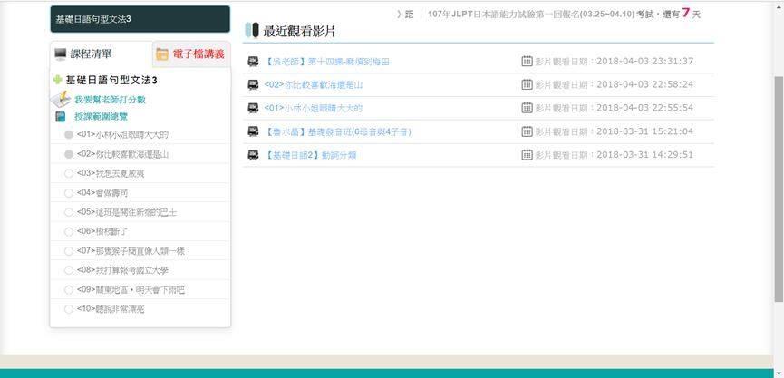 行動補習網5.jpg